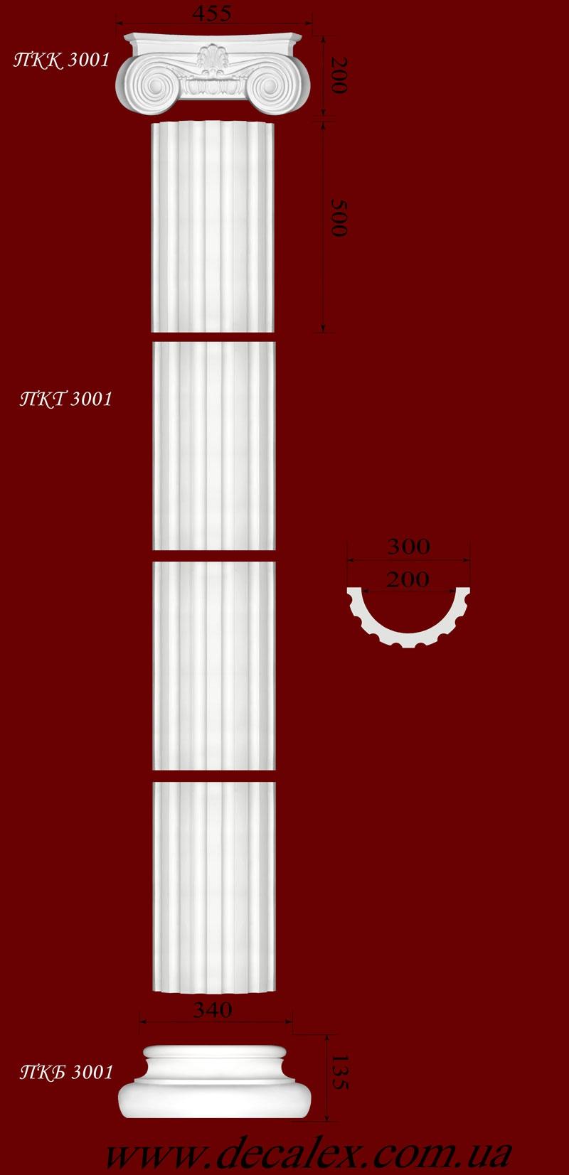Комплект полуколонны наружным диаметром тела 300 мм: полукапитель (1шт.), тело полуколонны (4шт.), полубаза из гипса (1шт.).Розничная цена элементов составляет 3150 грн.