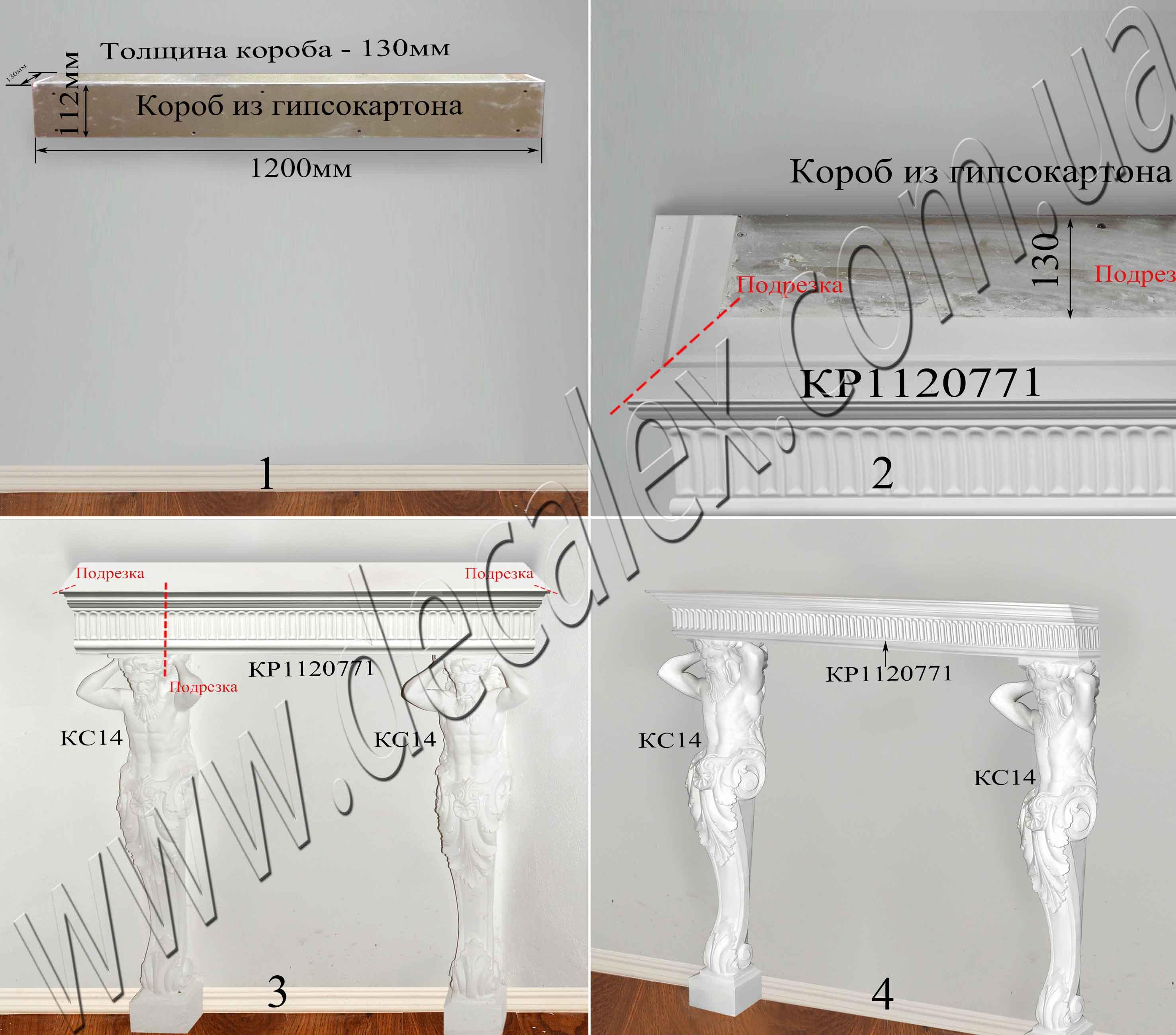 Код товара КМ06 (Рис. 2.1.12)  Наборной гипсовый камин состоит из элементов:КР1120771 (3шт); КС14 (2шт).  * В данном случае показаны размеры портала, установленного в нашем магазине. По желанию заказчика параметры a и b могут вариироваться.