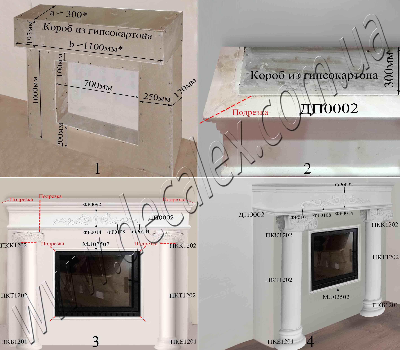 Код товара КМ09 (Рис. 2.1.18)  Наборной гипсовый камин состоит из элементов: ДП0002(3шт); ПКК1202(2шт); ПКТ1202(2шт); ПКБ1201(2шт); МЛ02502(4шт); ФР0014(1шт); ФР0092(1шт); ФР0101(2шт); ФР0108(2шт).  * В данном случае показаны размеры портала, установленного в нашем магазине. По желанию заказчика параметры a и b могут вариироваться.