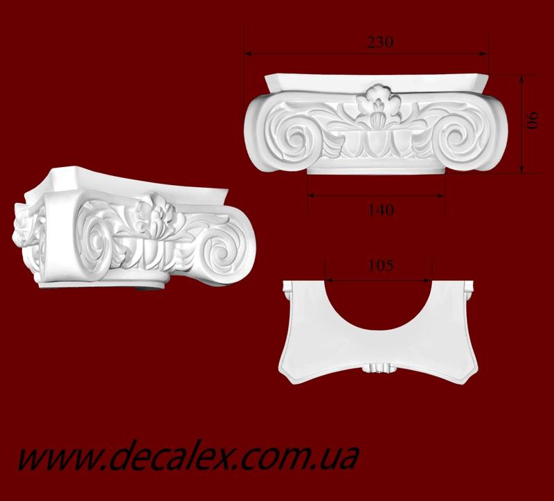 Код товара ПКК1202. Ионическая полукапитель из гипса. Верхняя часть полуколонны наружным диаметром тела 125 мм, внутренним 105 мм.   Розничная цена 350 грн./шт.