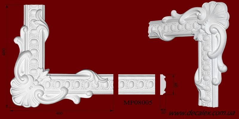 Код товара ГР08005-1. Угловой элемент из гипса шириной 80 мм., стыкуется с МР08005. Розничная цена 230 грн./шт.