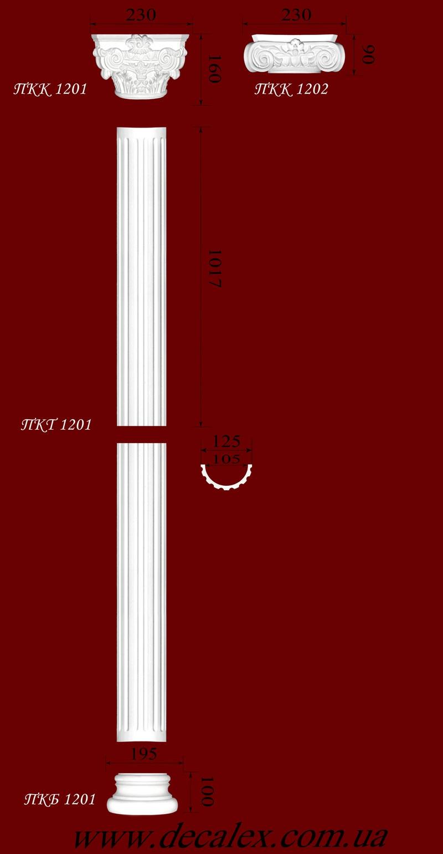 Комплект полуколонны гипсовой наружным диаметром тела 125 мм: полукапитель (1шт.), тело полуколонны (2шт.), полубаза (1шт.).Розничная цена элементов составляет 1225 грн.