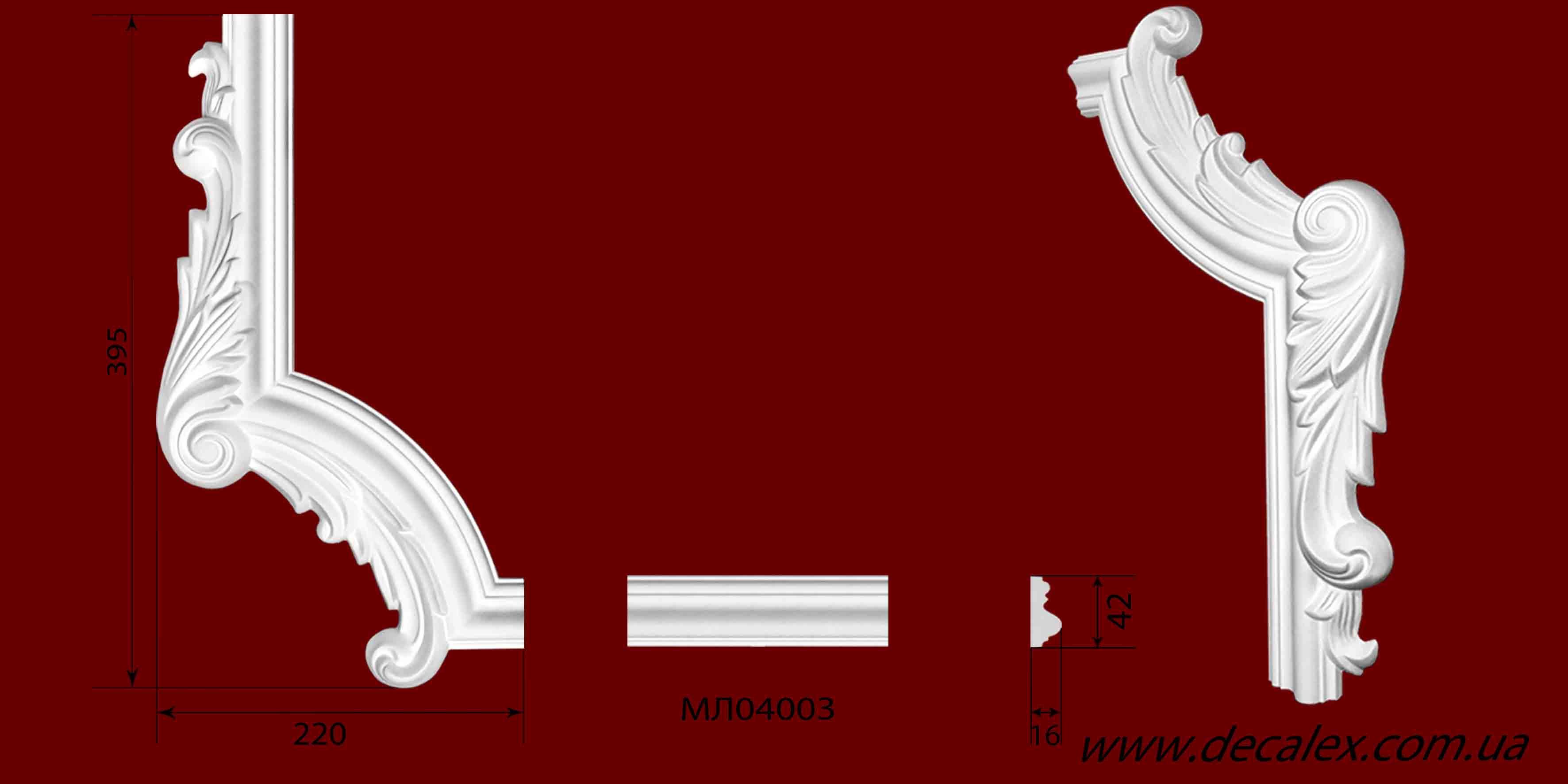 Код товара ГЛ04003-1. Угловой элемент из гипса , стыкуется с МЛ04003. Розничная цена 130 грн./шт.