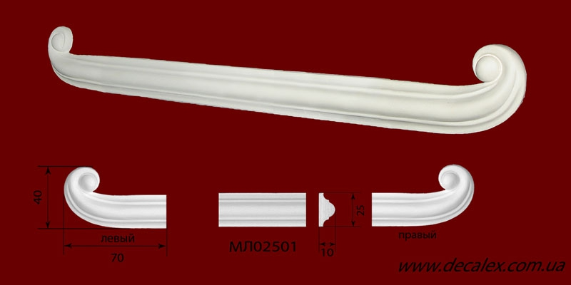 Код товара ГЛ02501-1Л, ГЛ02501-1П. Угловой элемент из гипса шириной 25 мм., стыкуется с МЛ02501. Розничная цена 30 грн./шт.