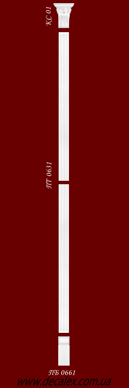 Код товара ПЛС 0631  Гипсовая пилястра в сборе.Состоит из элементов :база ПБ0661(1шт),тело пилястры ПТ0631(2шт),капитель КС01(1шт).  Высота комплекта 2310мм.  Розничная цена элементов составляет 410 грн.
