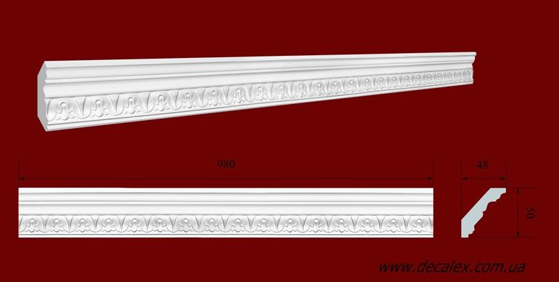 Код товара КР0500481. Карниз из гипса длиной 980мм. Габариты: 50 мм х 48 мм. Розничная цена 100 грн/шт.Минимальный заказ 10 метров.
