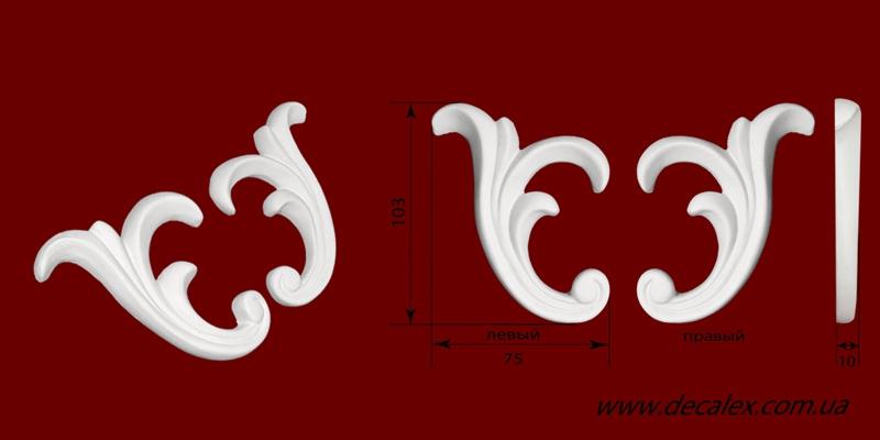 Код товара ФР0034Л, ФР0034П. Орнамент из гипса. Розничная цена 35 грн./шт.