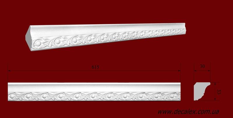 Код товара КР0330301. Карниз из гипса длиной 615мм. Габариты: 33 мм х 30 мм. Розничная цена 50 грн./шт.Минимальный заказ 10 метров.