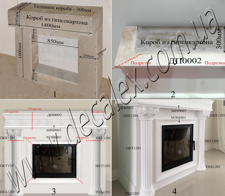 Код товара КМ04 (Рис. 2.1.8)  Наборной гипсовый камин состоит из элементов: ДП0002 (3шт); КК1201 (2шт); КТ1201 (2шт); КБ1201 (2шт), МР09003 (3шт), МЛ08801 (4шт).  * В данном случае показаны размеры портала, установленного в нашем магазине. По желанию заказчика параметры a и b могут вариироваться.