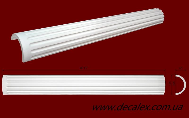 Код товара ПКТ1201. Ребристое тело полуколонны. Наружный диаметр 125 мм, внутренний 105 мм. Длина изделия - 1017мм.      Розничная цена 350 грн./шт.