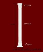 Код товара ПЛС 0441  Гипсовая пилястра в сборе.Состоит из элементов :база ПБ0471(1шт),тело пилястры ПТ0441(1шт),капитель ПК0471(1шт).  Высота комплекта 1150мм.  Розничная цена элементов составляет 140грн.